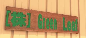 グリーンリーフの看板